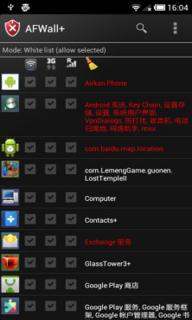 网络防火墙V1.2.7 安卓版