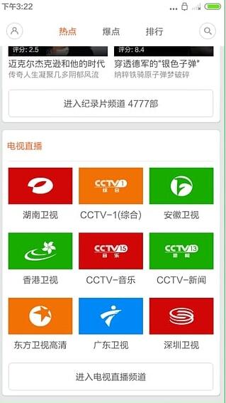 小米视频播放器V2015.06.16 PC版