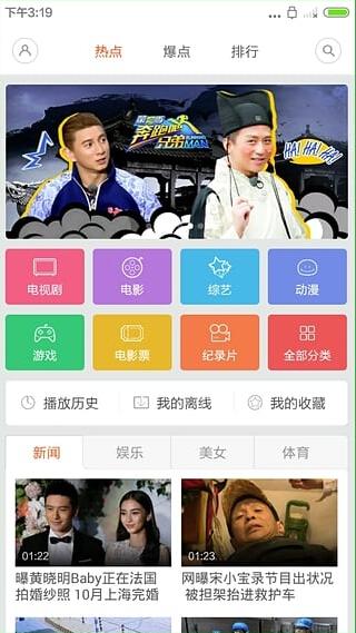 小米视频V20150604 安卓版