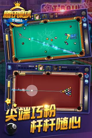 腾讯桌球V3.11.0 安卓版