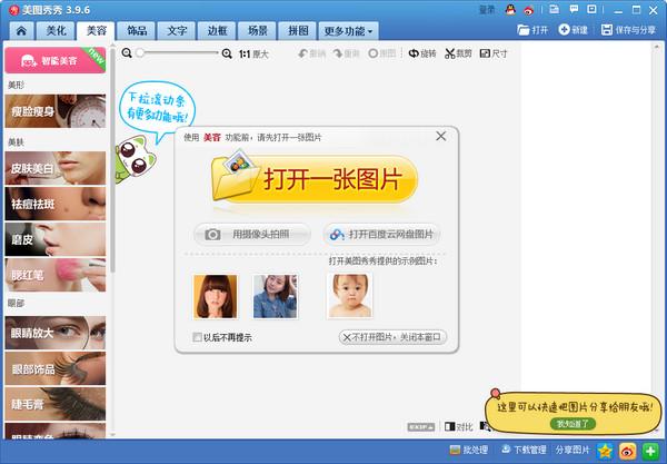 美图秀秀V4.0.1.2002 官方版