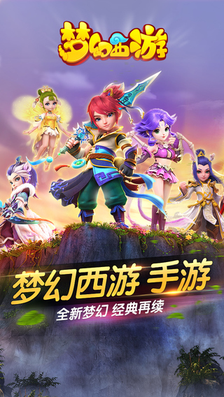 梦幻西游V1.58.0 PC版