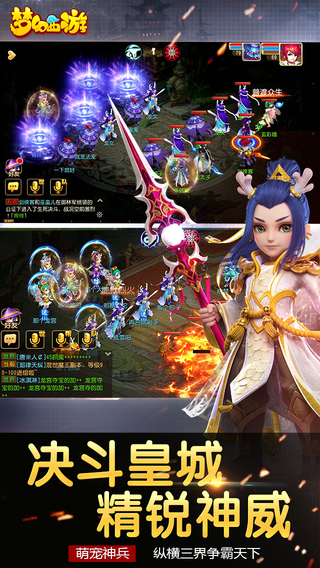 梦幻西游V1.220.0 苹果版