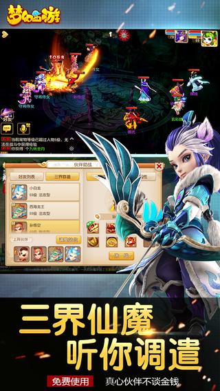 梦幻西游V1.26.0 ios版