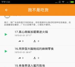 吃货指南安卓版_吃货指南手机版V1.0.0安卓版下载