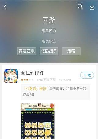 应用宝V5.3.1 pad版
