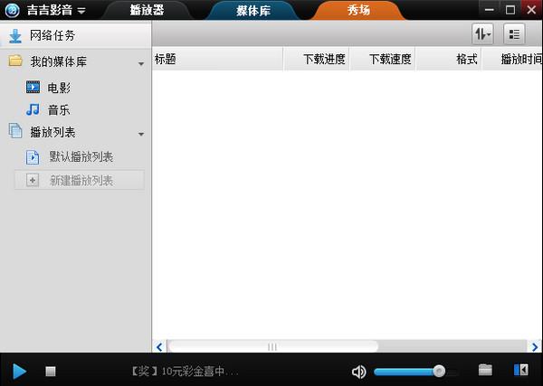 吉吉影音V2.8.2.1 官方版