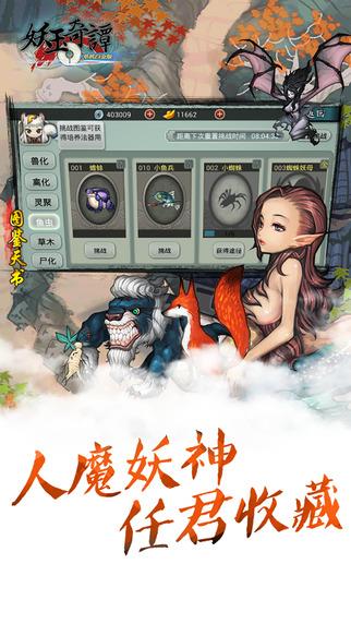 妖玉奇谭V1.1.1 安卓版