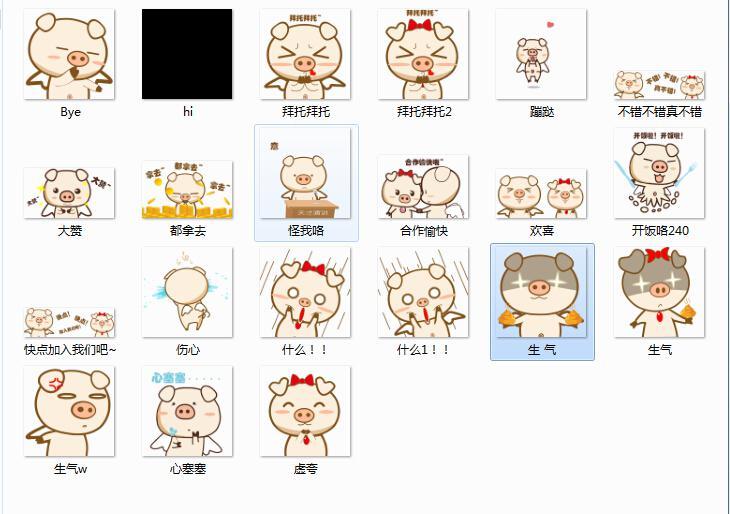 亨亨小猪QQ表情包eif动态版