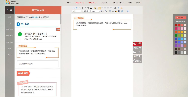 135微信编辑器V1.0 免费版