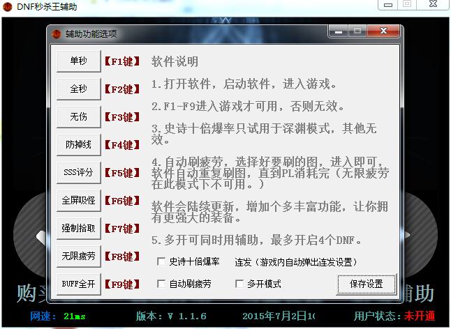 DNF秒杀王辅助V1.1.6 最新版