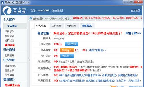 互点宝SEO软件V2.4.4 官方免费版