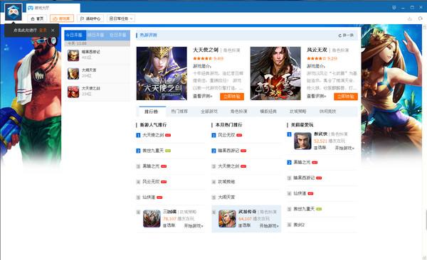 多玩游戏盒子V2.1.0.6 最新版