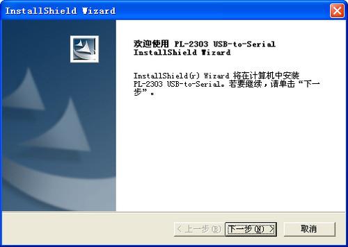 usb转rs232驱动 usb转rs232万能应用驱动下载