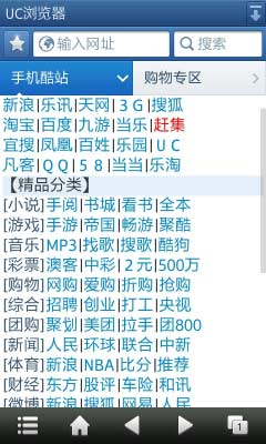 uc浏览器8.0