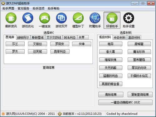 u9dnf超级助手V2.22 最新版