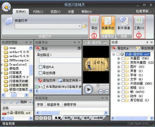 硕思闪客精灵V7.0 破解版截图3