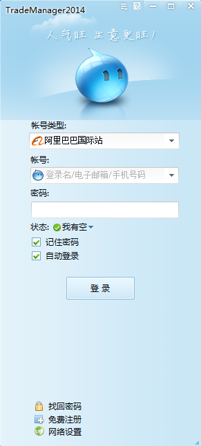 阿里旺旺trademanager电脑版