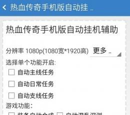 热血传奇安卓辅助_热血传奇手机版自动挂机辅助V1.0安卓版下载