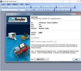 条码打印软件(bartender) V9.4 破解版(含注册机)