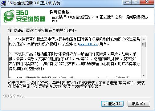 360安全浏览器3.0正式版电脑版