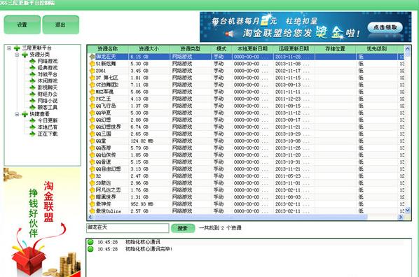 365三层更新平台V1.0 绿色免费版