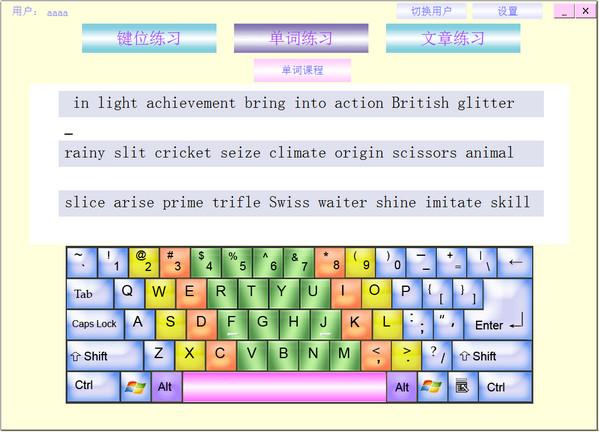 键盘打字指法练习V1.4.2 免费版大图预览 键盘打字指法练习V1.4.2 免图片