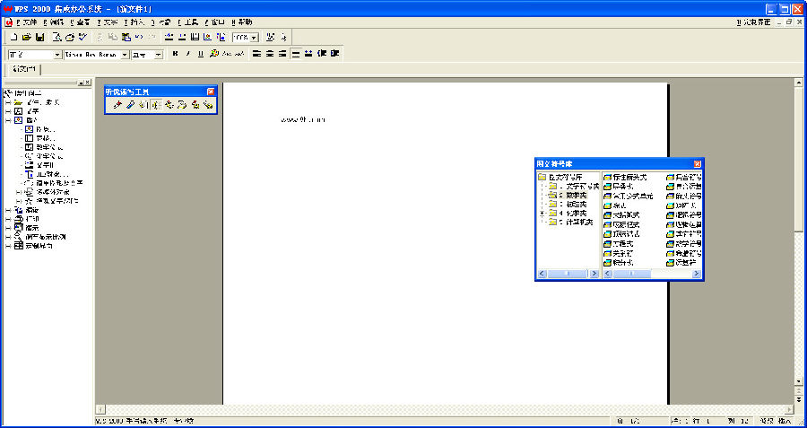 wps2000官方版电脑版