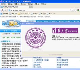 紫狐浏览器绿色版_紫狐浏览器清华大学版V2.02清华大学版下载