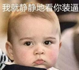 乔治王子表情包