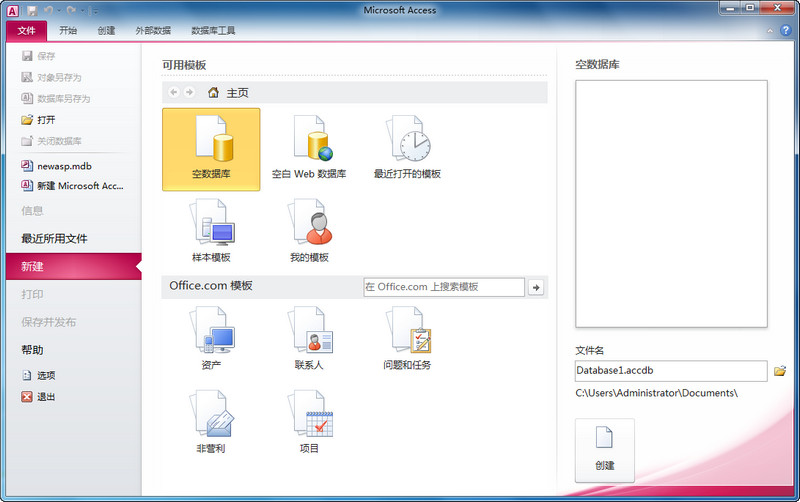 Access 2010 Access数据库免费完整版