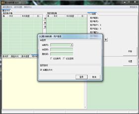 DDoS攻击者V1.5 中文版