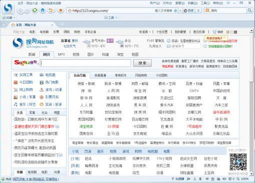搜狐浏览器电脑版