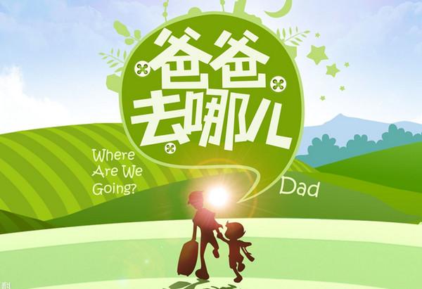 爸爸去哪儿主题曲 mp3 免费版电脑版