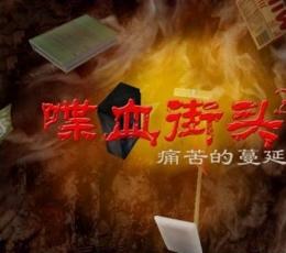 喋血街头2中文补丁