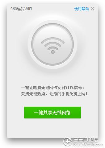 360wifi共享精灵电脑版