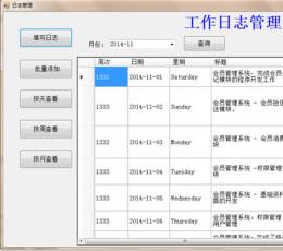 工作日志管理系统 V1.0 绿色免费版