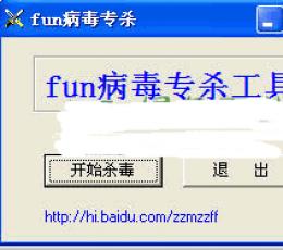 fun病毒专杀工具 绿色免费版