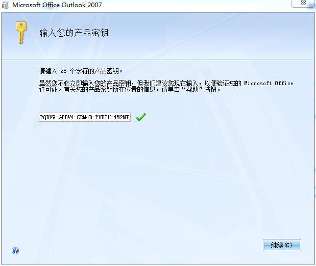 Outlook Express win7中文版V6.0 完整版