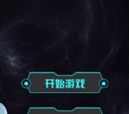 星际飞行员安卓版_星际飞行员手机版V1.0安卓版下载