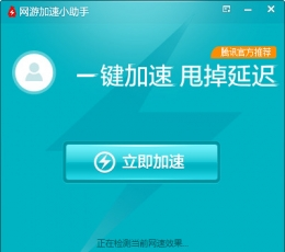 cf加速器官方下载_cf加速器永久免费版V2.0.45.85最新版下载