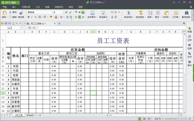 工资表格式范本(10款样本模板)截图1