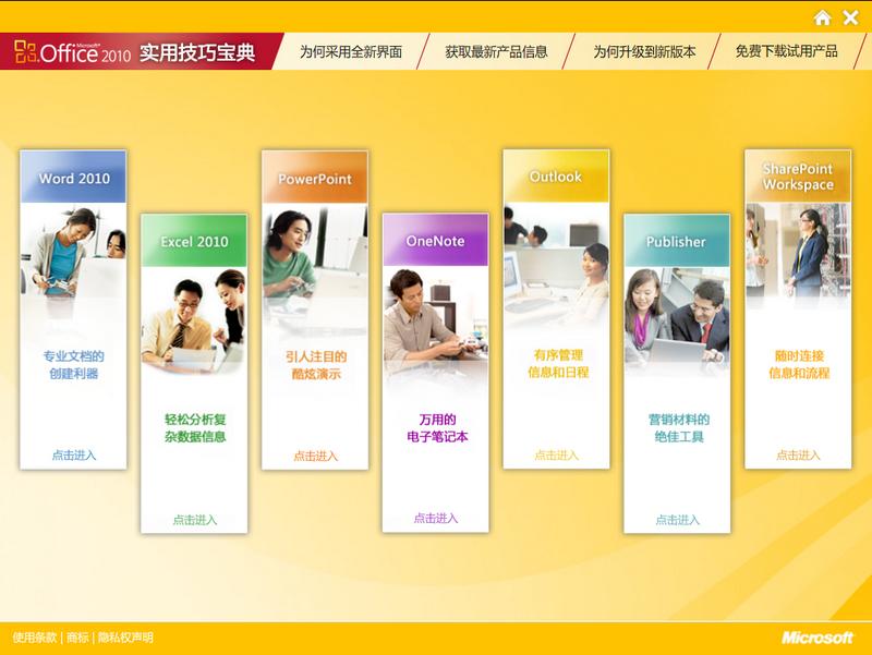 office 2010视频教程 官网中文免费完整版电脑版
