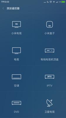 小米万能遥控器V3.0.1 安卓版