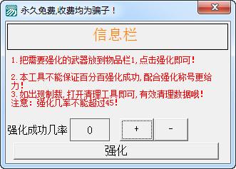 dnf装备强化工具电脑版