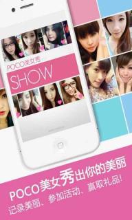 POCO美女秀V1.0.1 安卓版