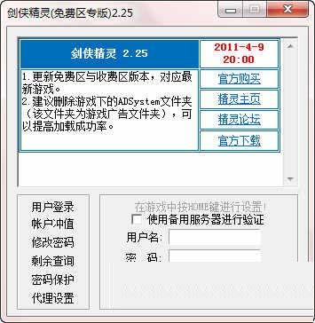 剑侠情缘外挂(剑侠精灵)电脑版
