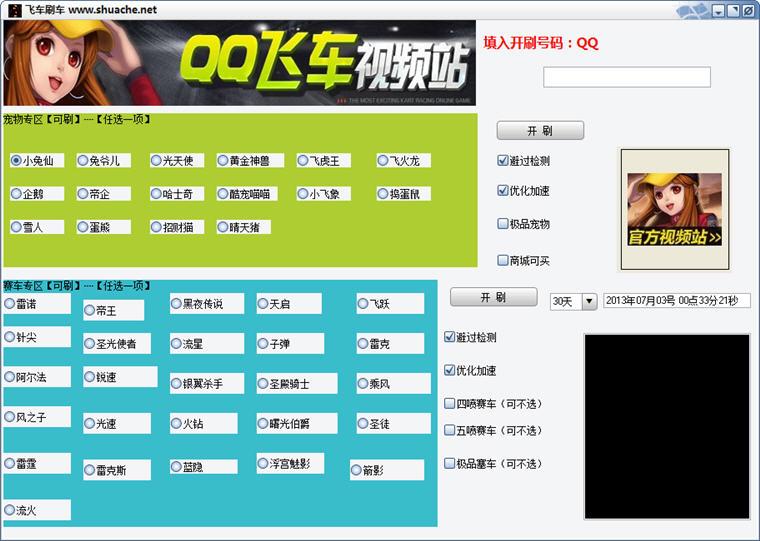 qq堂刷装备v2.0_qq飞车免费刷车软件_qq飞车刷车辅助绿色版V2.65下载_飞翔下载