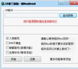 CF雅兰一键装死辅助 Beta 9 官网免费版