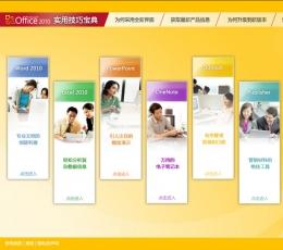 office 2010视频教程 官网中文免费完整版